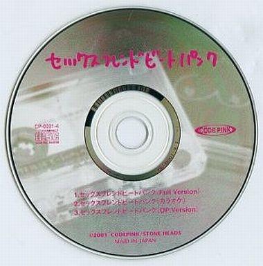SEXFRIEND セックスフレンド  初回特典版 特典CD